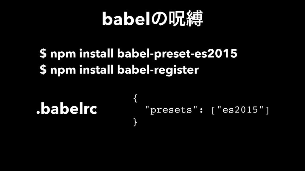 babelͷढറ $ npm install babel-preset-es2015 $ np...