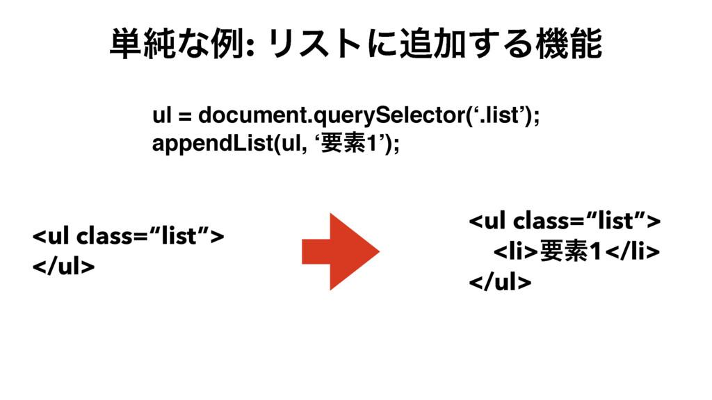 "୯७ͳྫ: ϦετʹՃ͢Δػ <ul class=""list""> </ul> ul = d..."