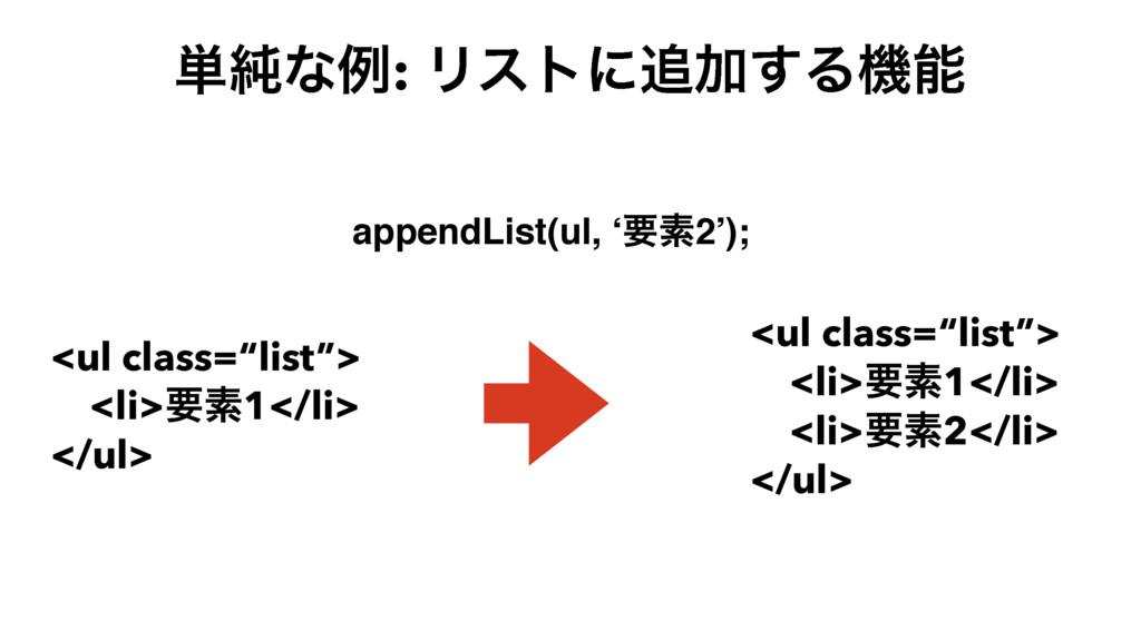 """appendList(ul, 'ཁૉ2'); <ul class=""""list""""> <li>ཁૉ..."""