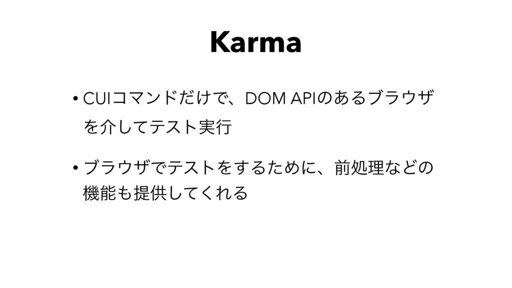 Karma • CUIίϚϯυ͚ͩͰɺDOM APIͷ͋Δϒϥβ Λհͯ͠ςετ࣮ߦ • ϒ...
