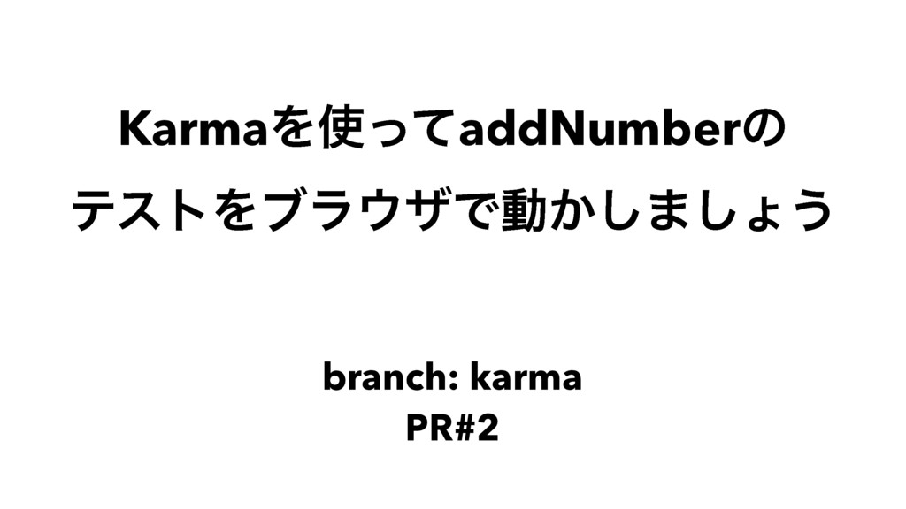 KarmaΛͬͯaddNumberͷ ςετΛϒϥβͰಈ͔͠·͠ΐ͏ branch: ka...