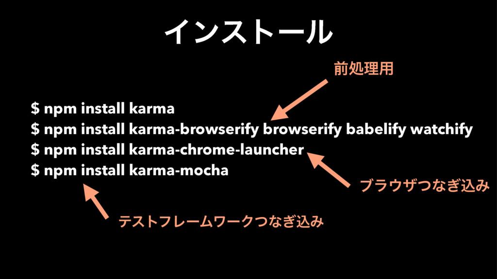 Πϯετʔϧ $ npm install karma $ npm install karma-...