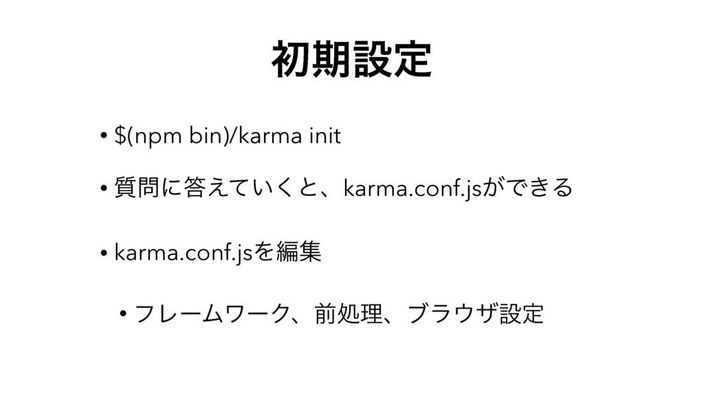 ॳظઃఆ • $(npm bin)/karma init • ࣭ʹ͍͑ͯ͘ͱɺkarma....