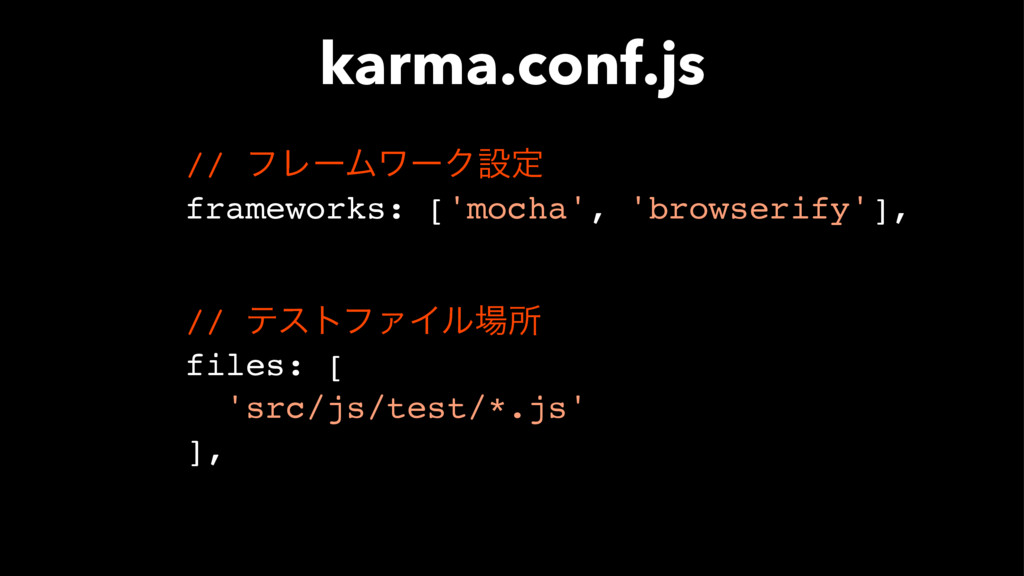 // ϑϨʔϜϫʔΫઃఆ frameworks: ['mocha', 'browserify'...