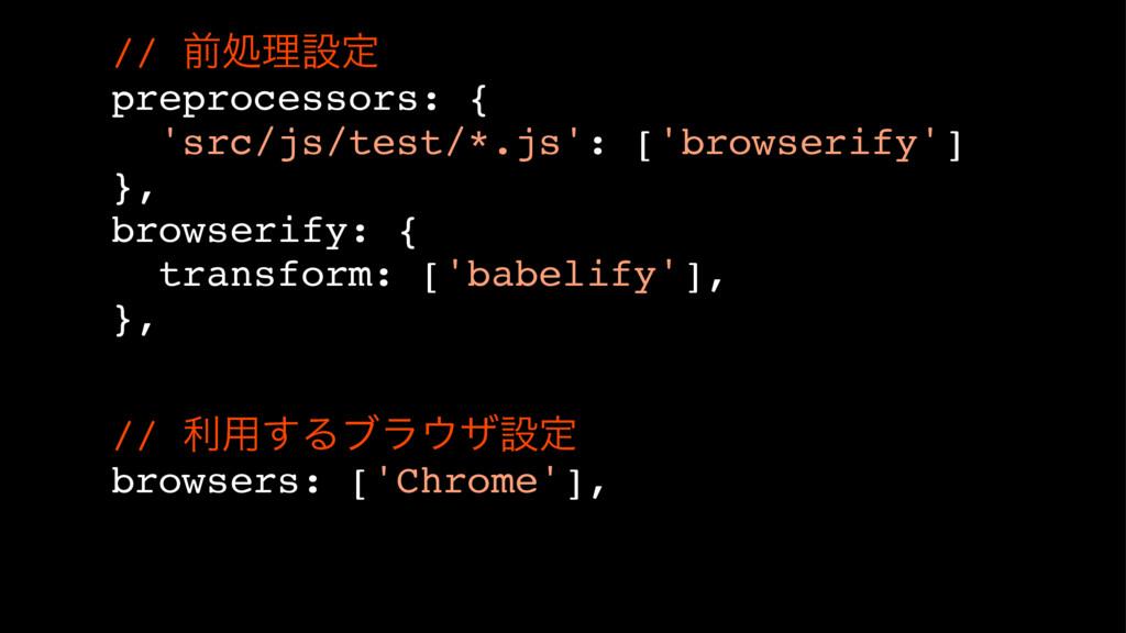 // લॲཧઃఆ preprocessors: { 'src/js/test/*.js': [...