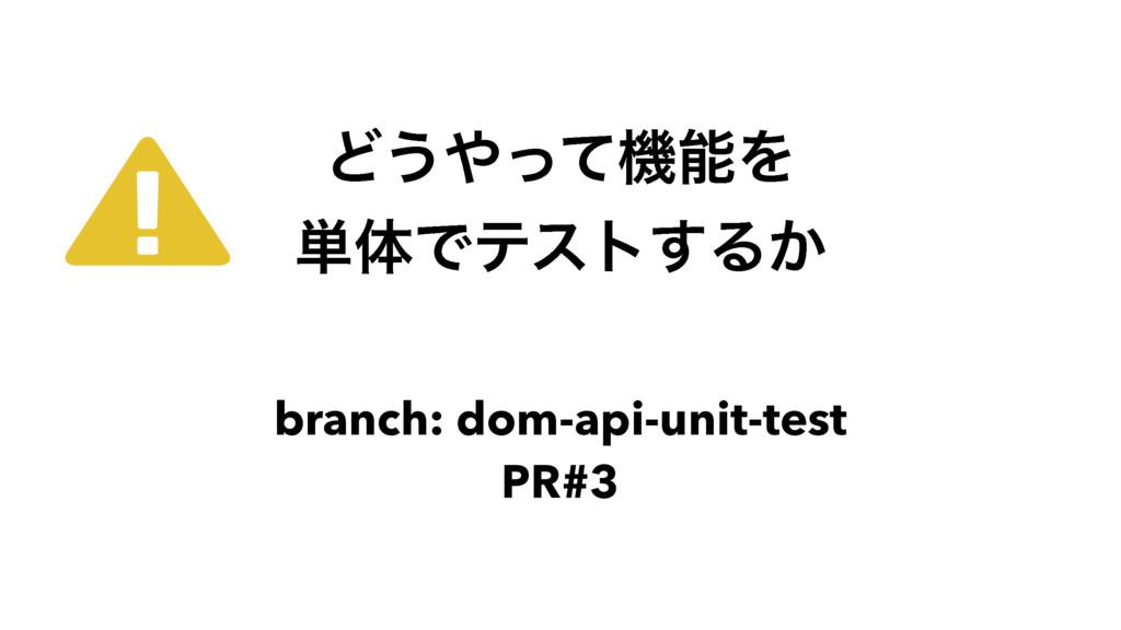 Ͳ͏ͬͯػΛ ୯ମͰςετ͢Δ͔ branch: dom-api-unit-test PR...