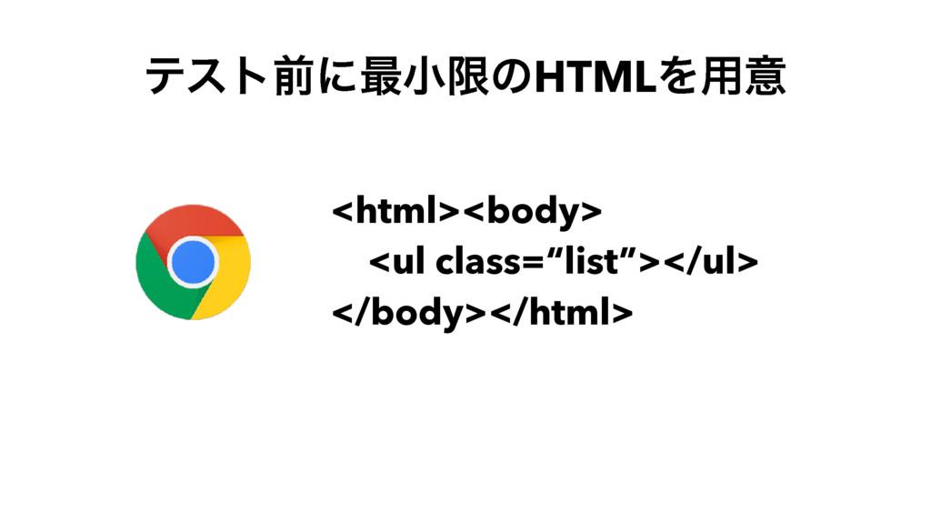 """ςετલʹ࠷খݶͷHTMLΛ༻ҙ <html><body> <ul class=""""list"""">..."""