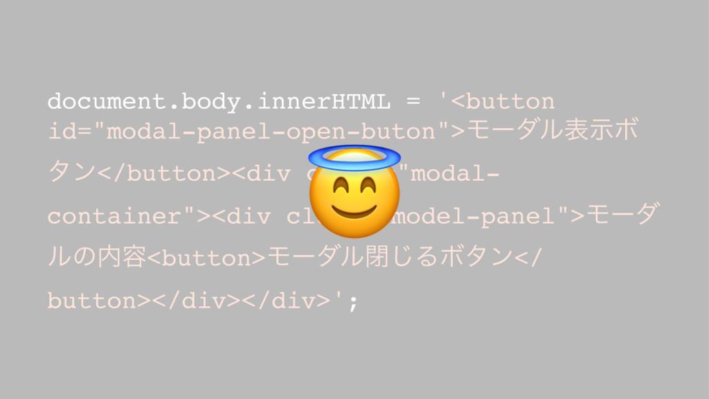 "document.body.innerHTML = '<button id=""modal-pa..."