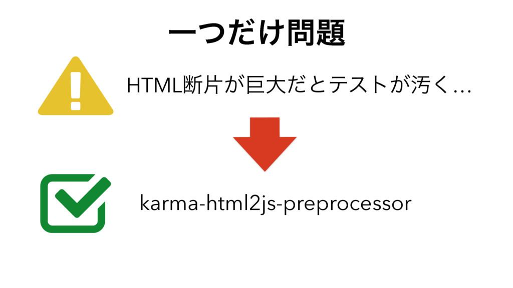 HTMLஅย͕ڊେͩͱςετ͕Ԛ͘… karma-html2js-preprocessor Ұ...
