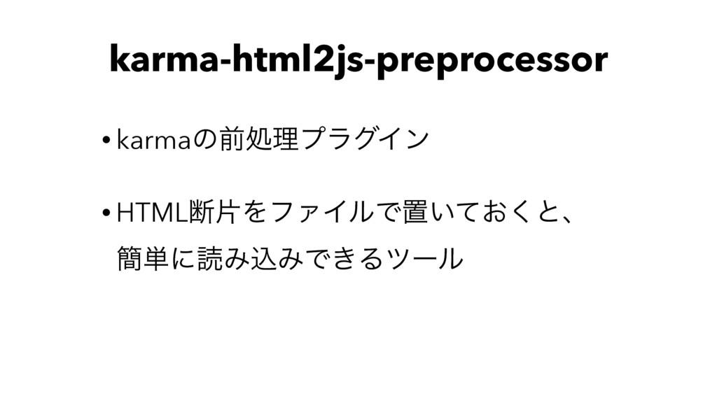 karma-html2js-preprocessor • karmaͷલॲཧϓϥάΠϯ • H...