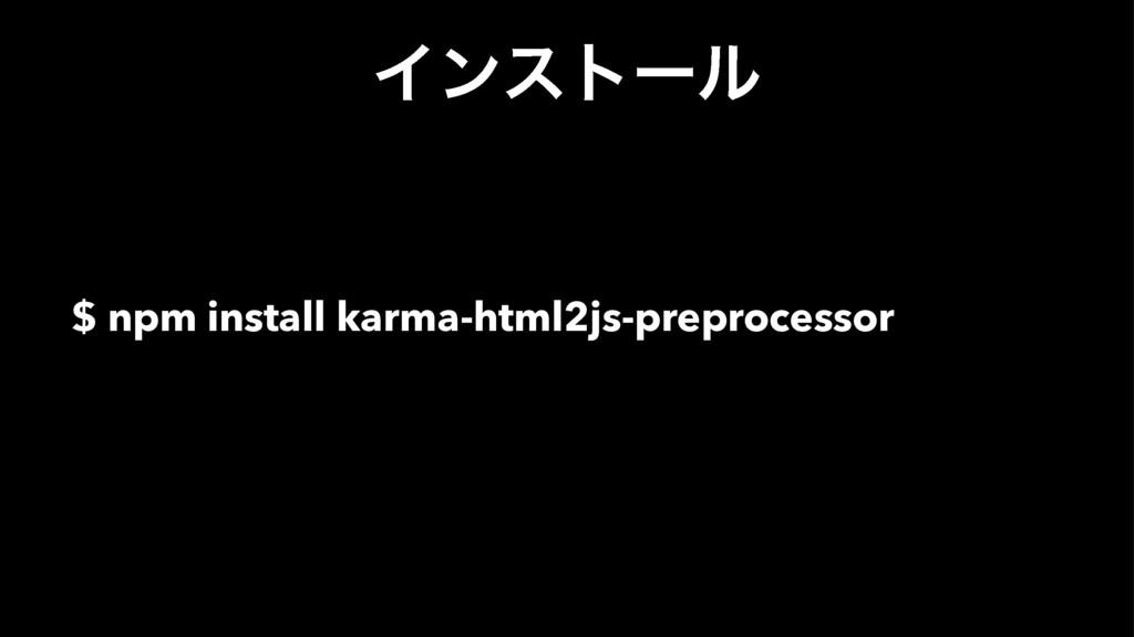 Πϯετʔϧ $ npm install karma-html2js-preprocessor