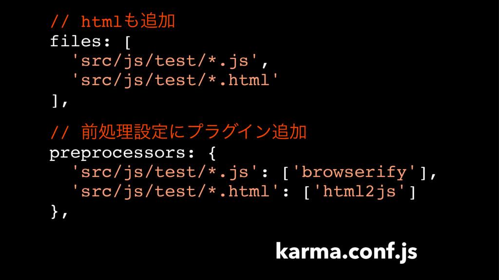 // htmlՃ files: [ 'src/js/test/*.js', 'src/js...
