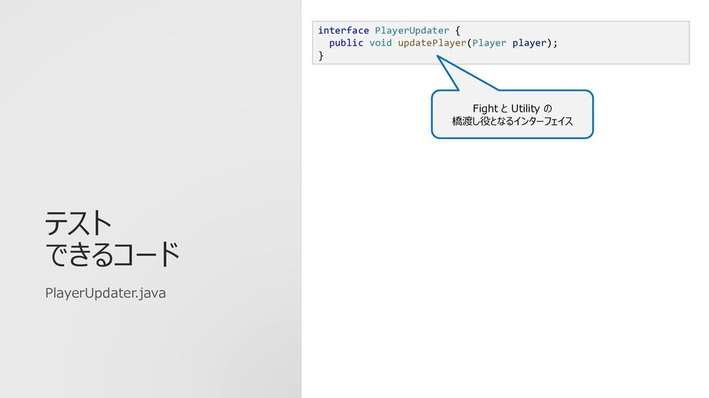 F . interface PlayerUpdater { public void updat...