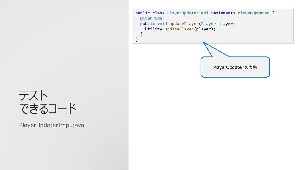 public class PlayerUpdaterImpl implements Playe...