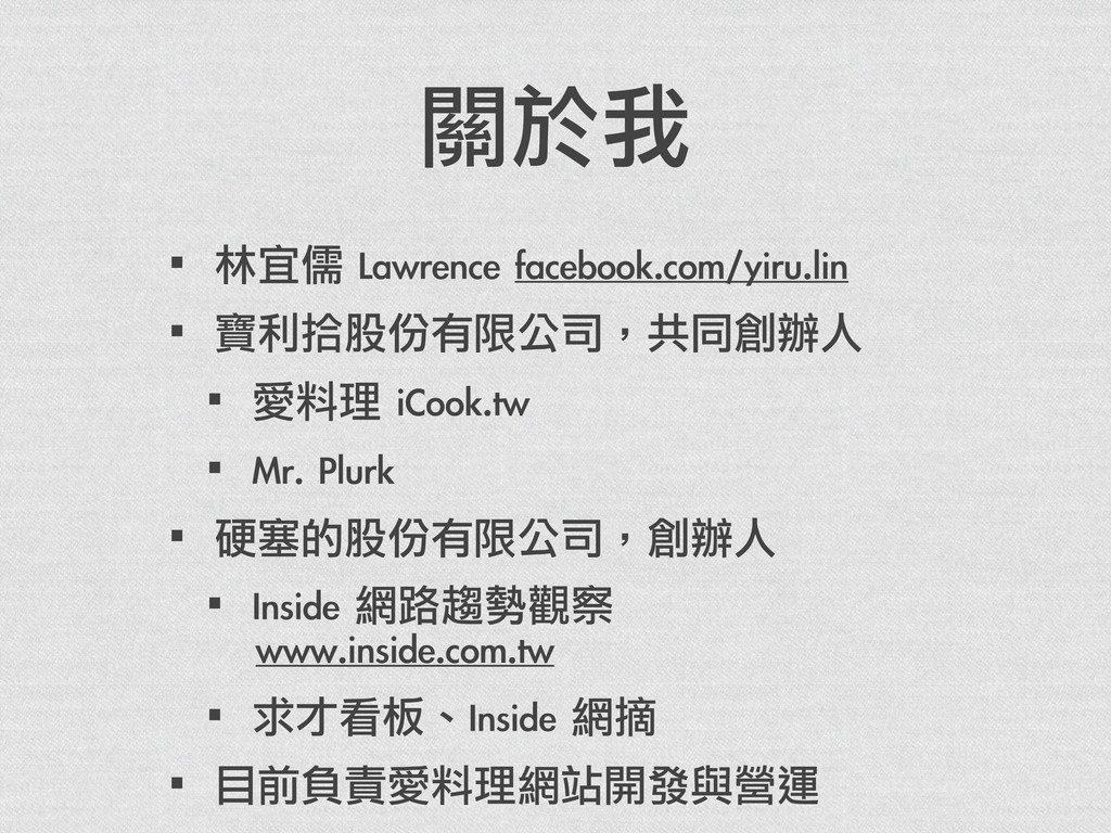 關於我 ·•林宜儒 Lawrence facebook.com/yiru.lin ·•寶利...