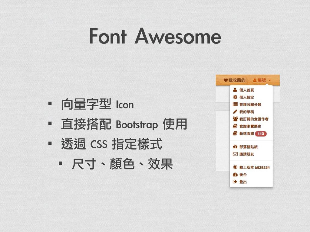 Font Awesome ·•向量字型 Icon ·•直接搭配 Bootstrap 使...