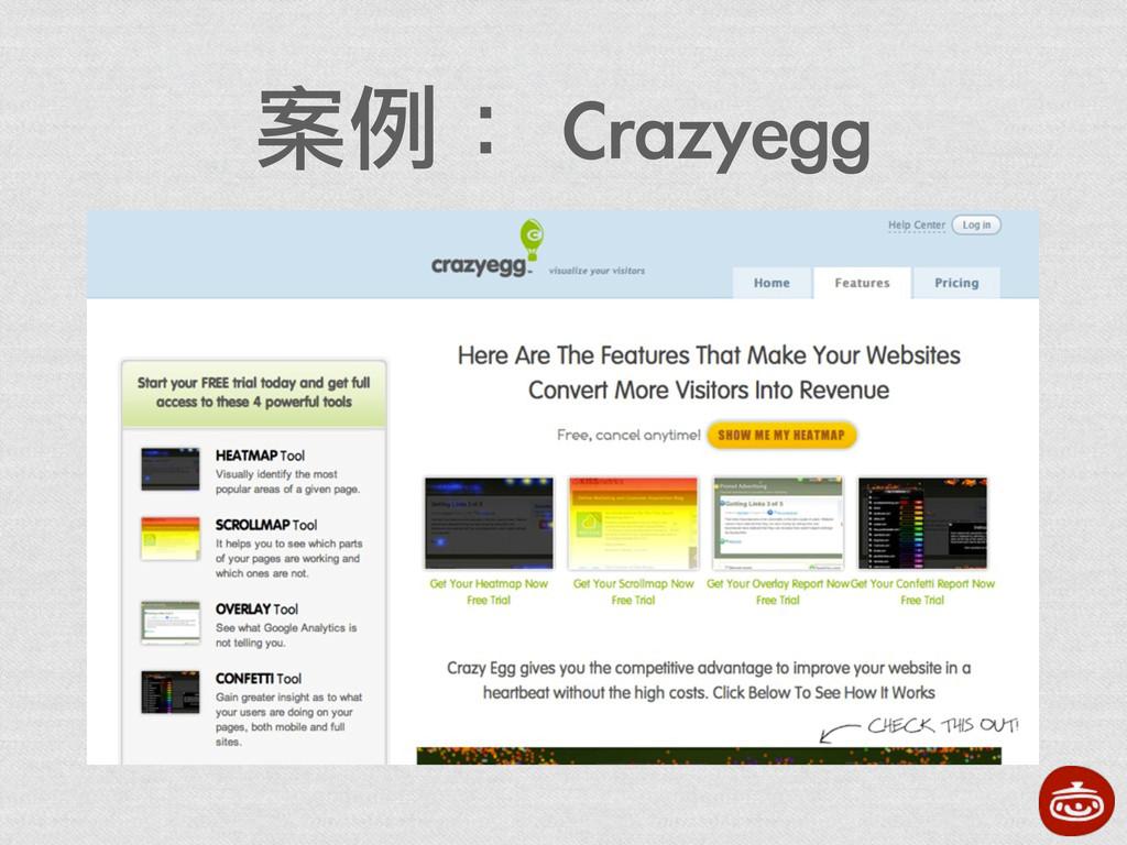 案例: Crazyegg
