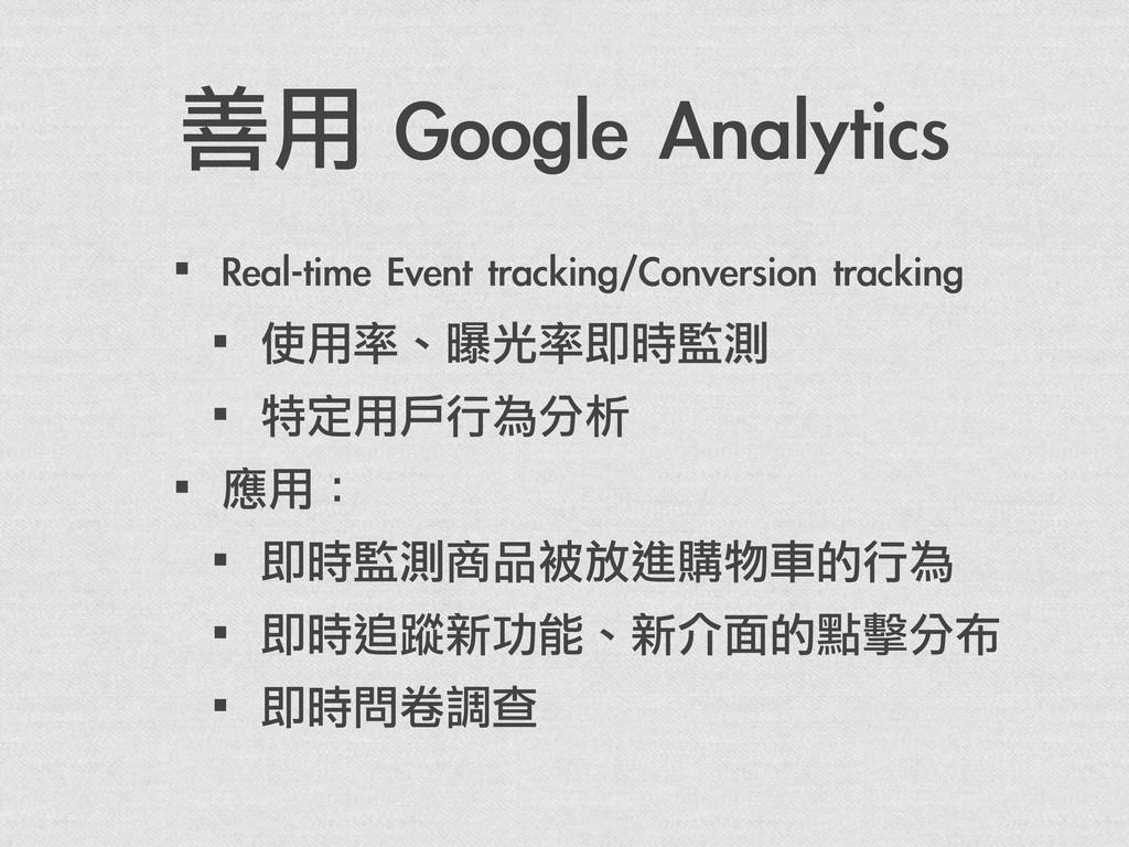 善用 Google Analytics ·•Real-time Event track...