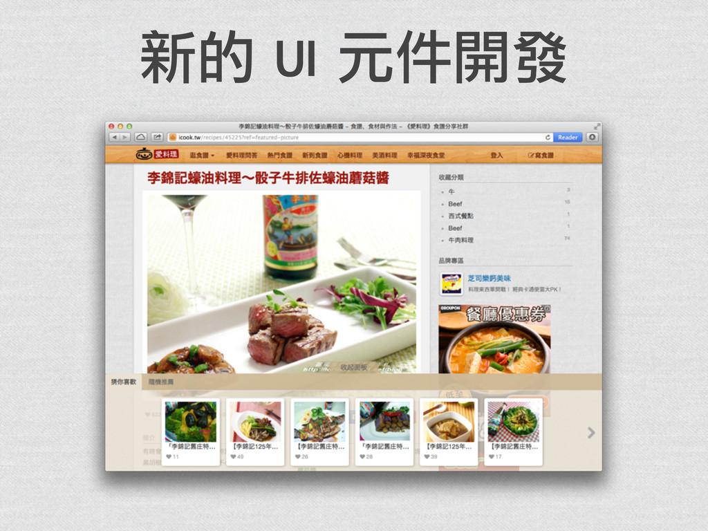 新的 UI 元件開發