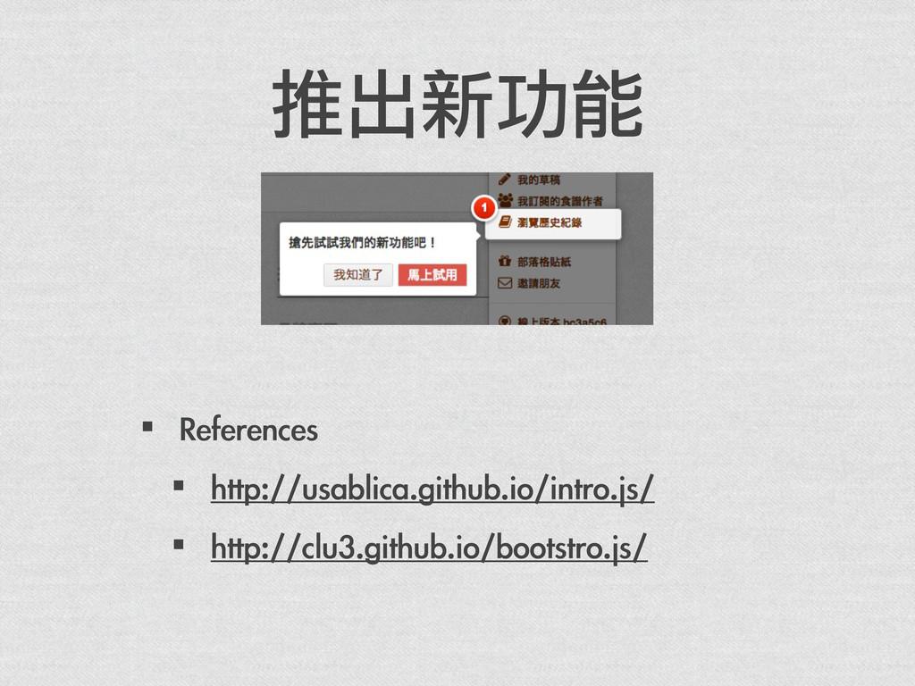 推出新功能 ·•References ·•http://usablica.github.io/...