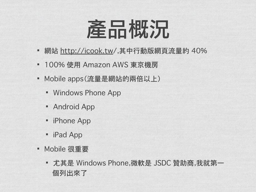 產品概況 ·•網站 http://icook.tw/,其中行動版網頁流量約 40% ·•100...