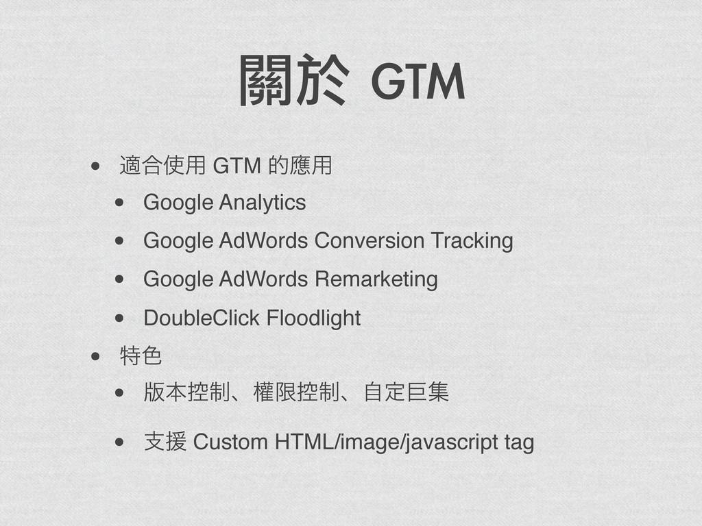 關於 GTM • ద߹༻ GTM తጯ༻ • Google Analytics • Goo...