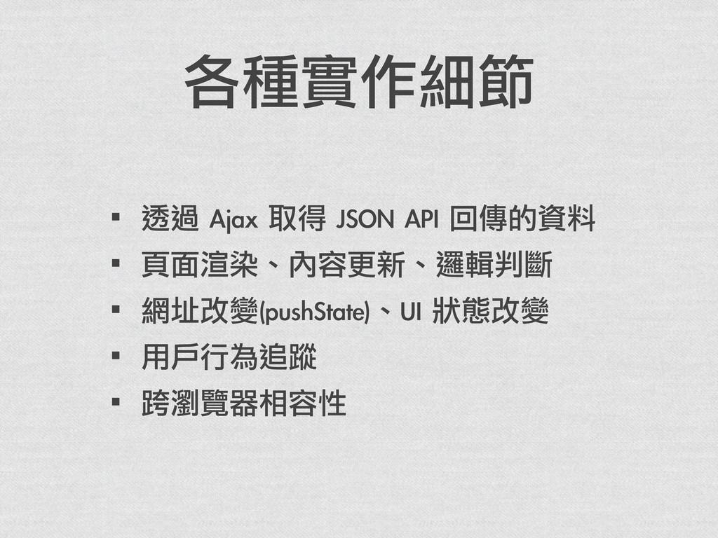 各種實作細節 ·•透過 Ajax 取得 JSON API 回傳的資料 ·•頁面渲染、...