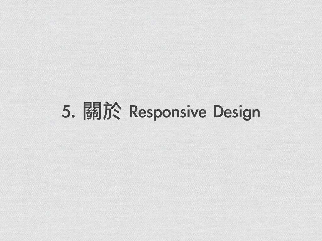 5. 關於 Responsive Design