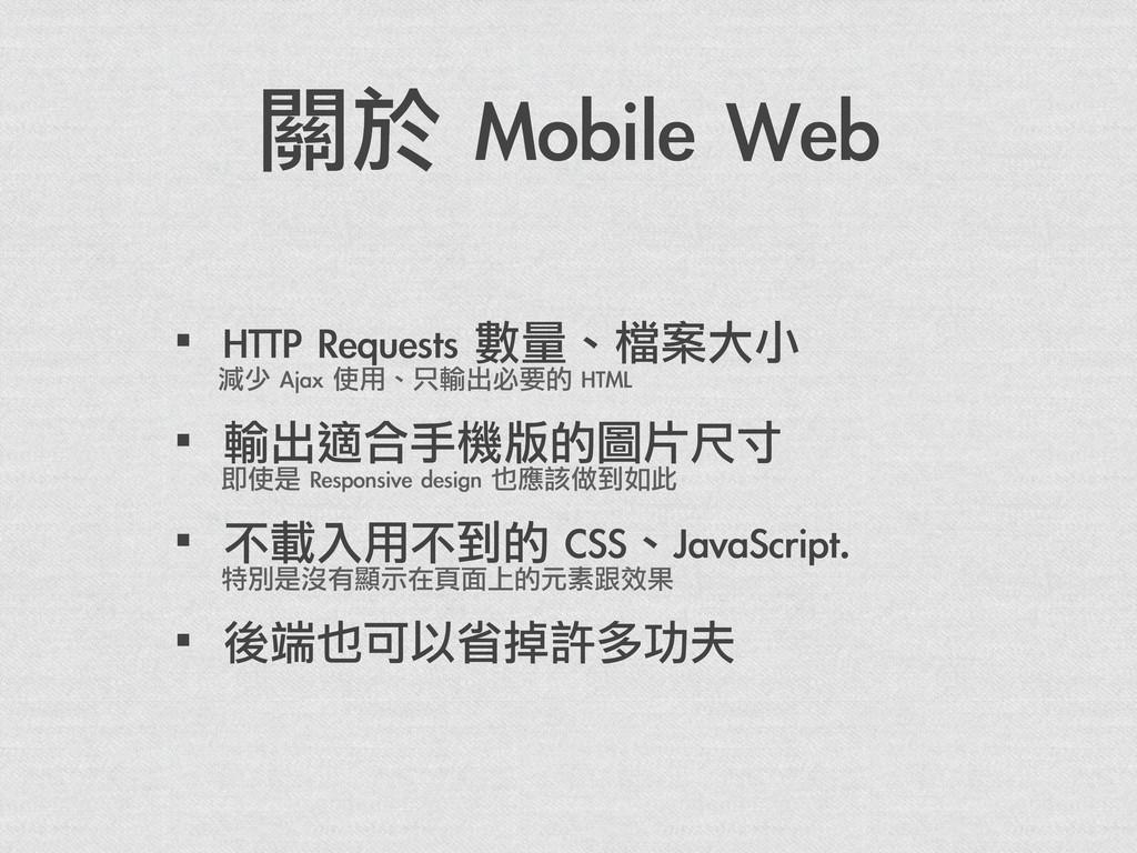 關於 Mobile Web ·•HTTP Requests 數量、檔案大小 減少 A...