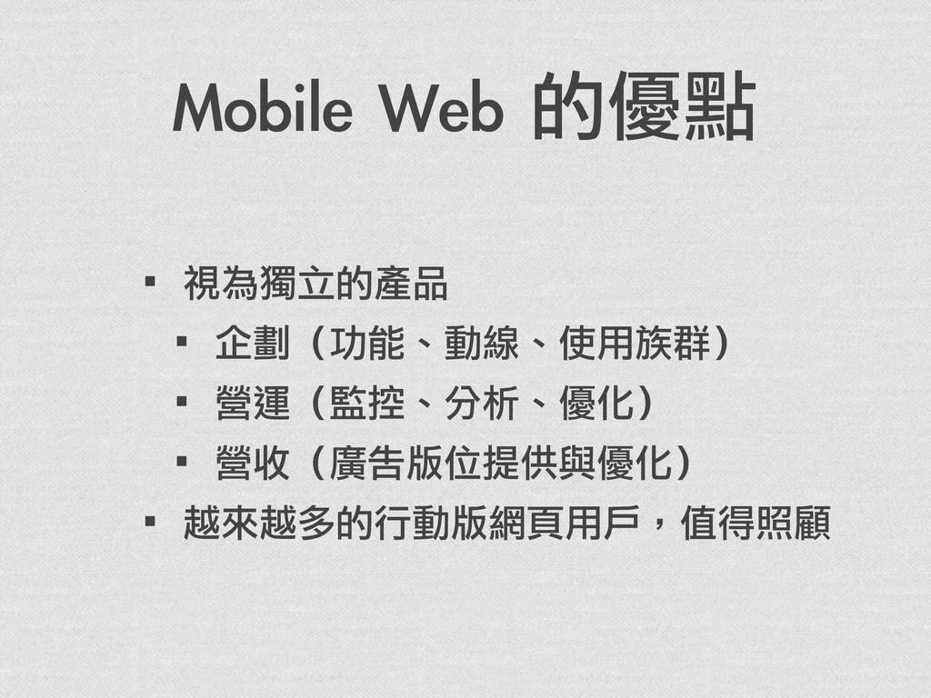 Mobile Web 的優點 ·•視為獨立的產品 ·•企劃(功能、動線、使用族群) ·•營...