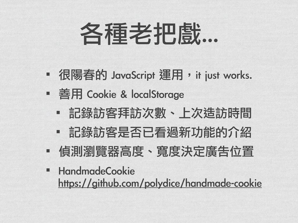 各種老把戲... ·•很陽春的 JavaScript 運用,it just works...