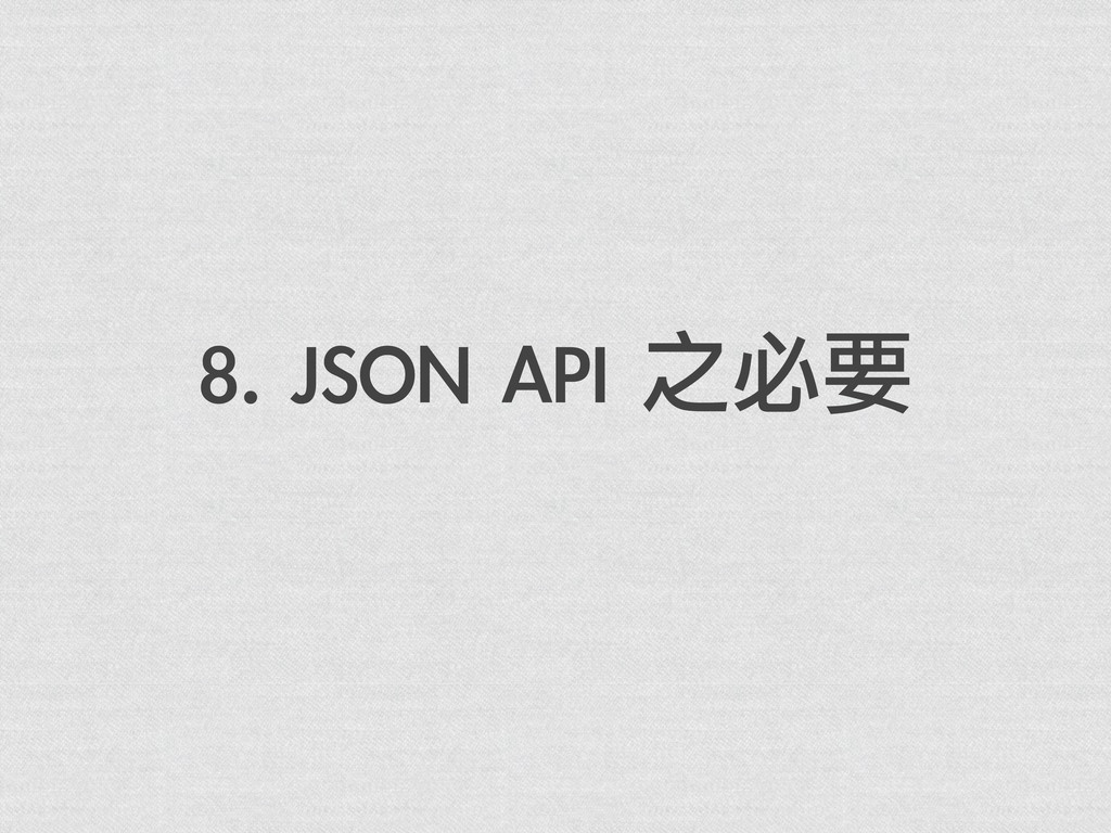 8. JSON API 之必要