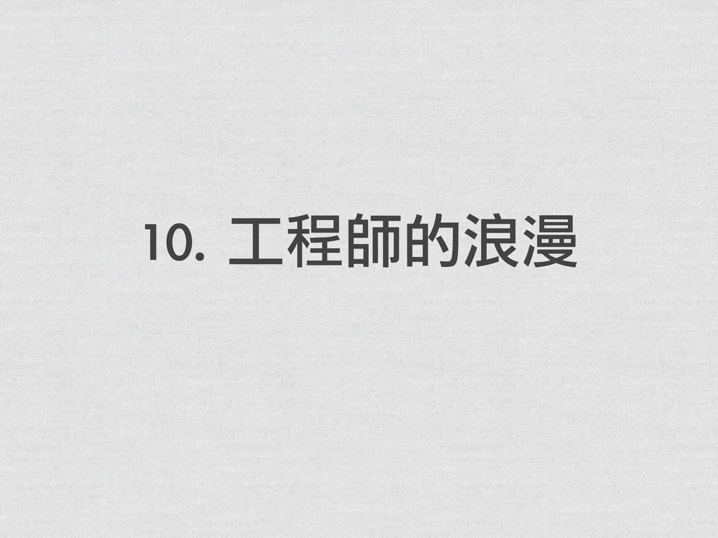 10. 工程師的浪漫