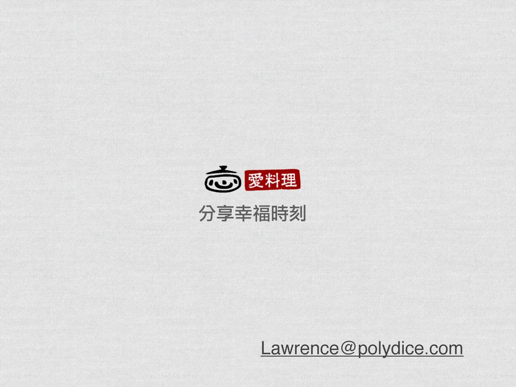 分享幸福時刻 Lawrence@polydice.com