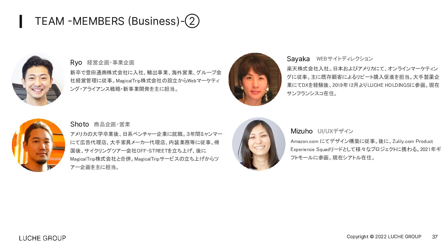 37 Copyright © 2021 LUCHE GROUP LUCHE GROUPが大切に...