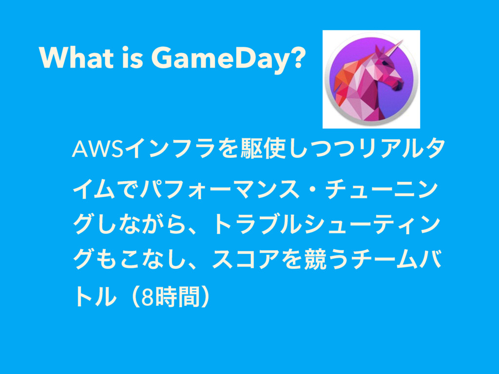 What is GameDay? AWSΠϯϑϥΛۦͭͭ͠ϦΞϧλ ΠϜͰύϑΥʔϚϯεɾν...