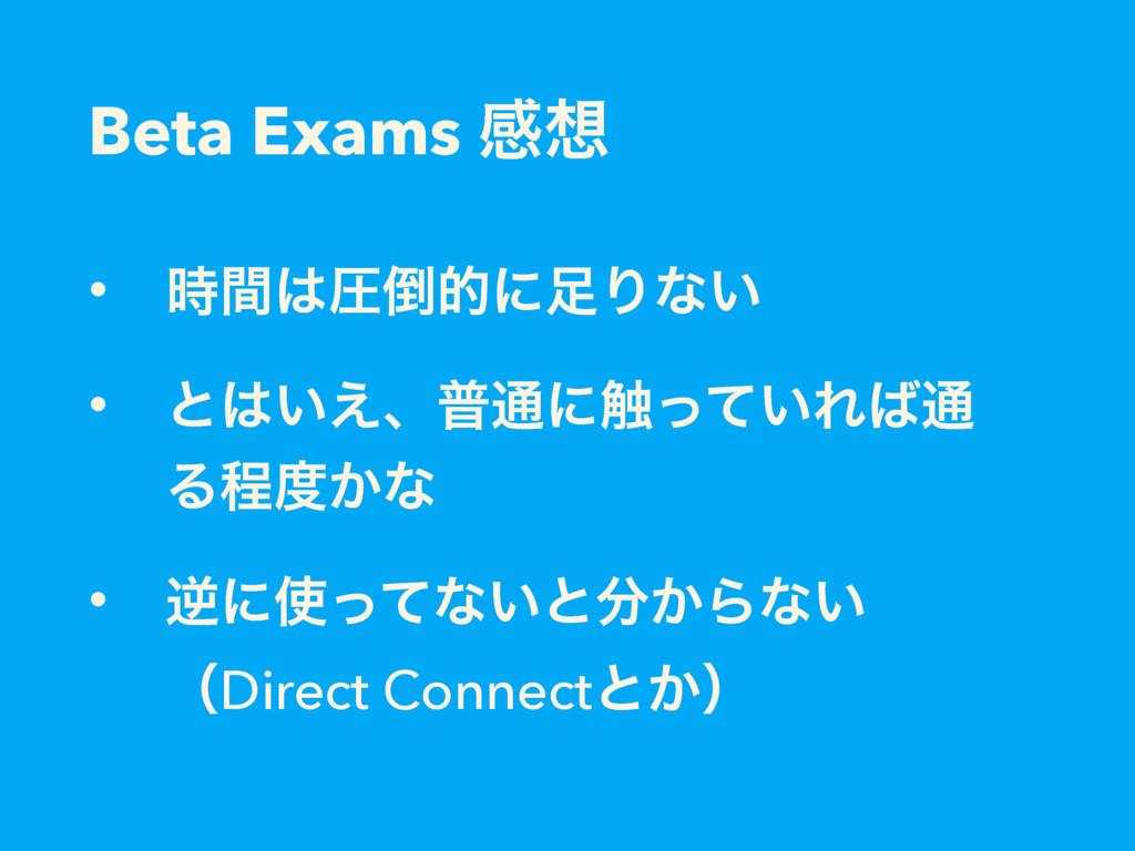 Beta Exams ײ • ؒѹతʹΓͳ͍ • ͱ͍͑ɺී௨ʹ৮͍ͬͯΕ௨ Δ...
