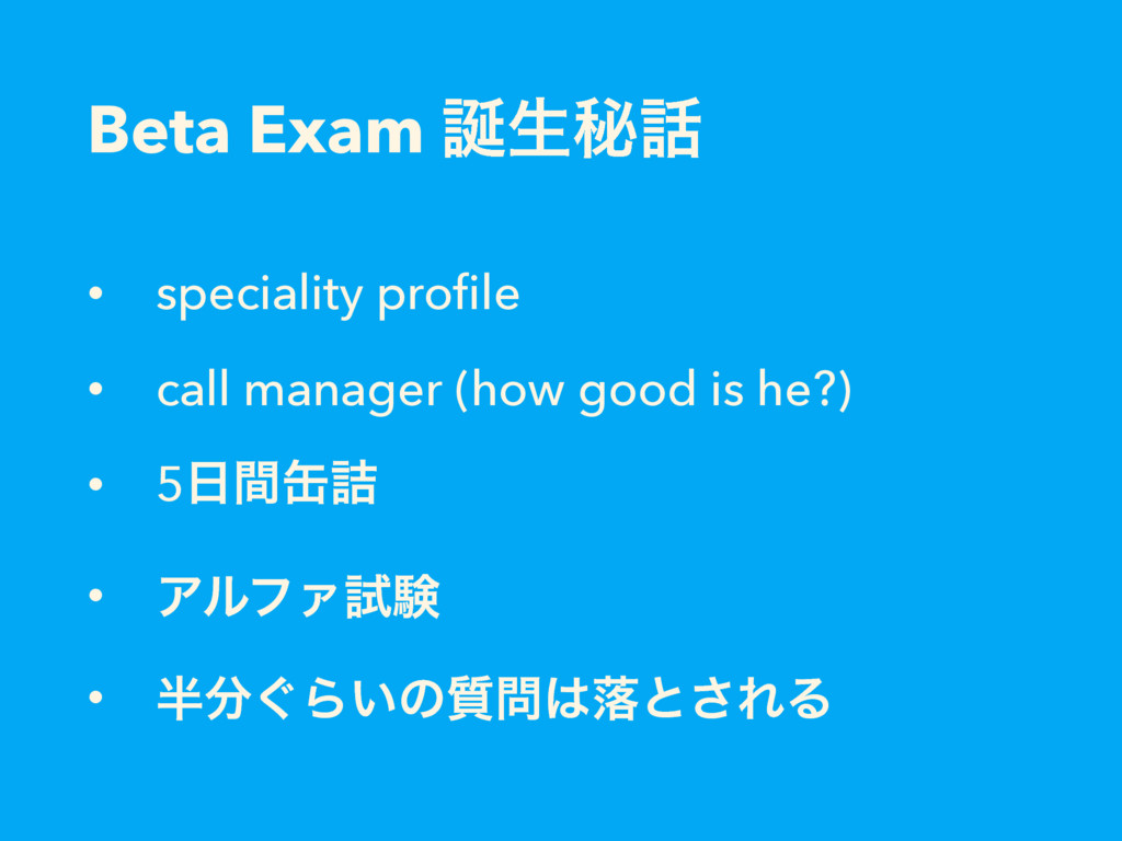 Beta Exam ੜൿ • speciality profile • call manag...