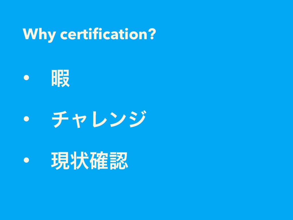 Why certification? • Ջ • νϟϨϯδ • ݱঢ়֬