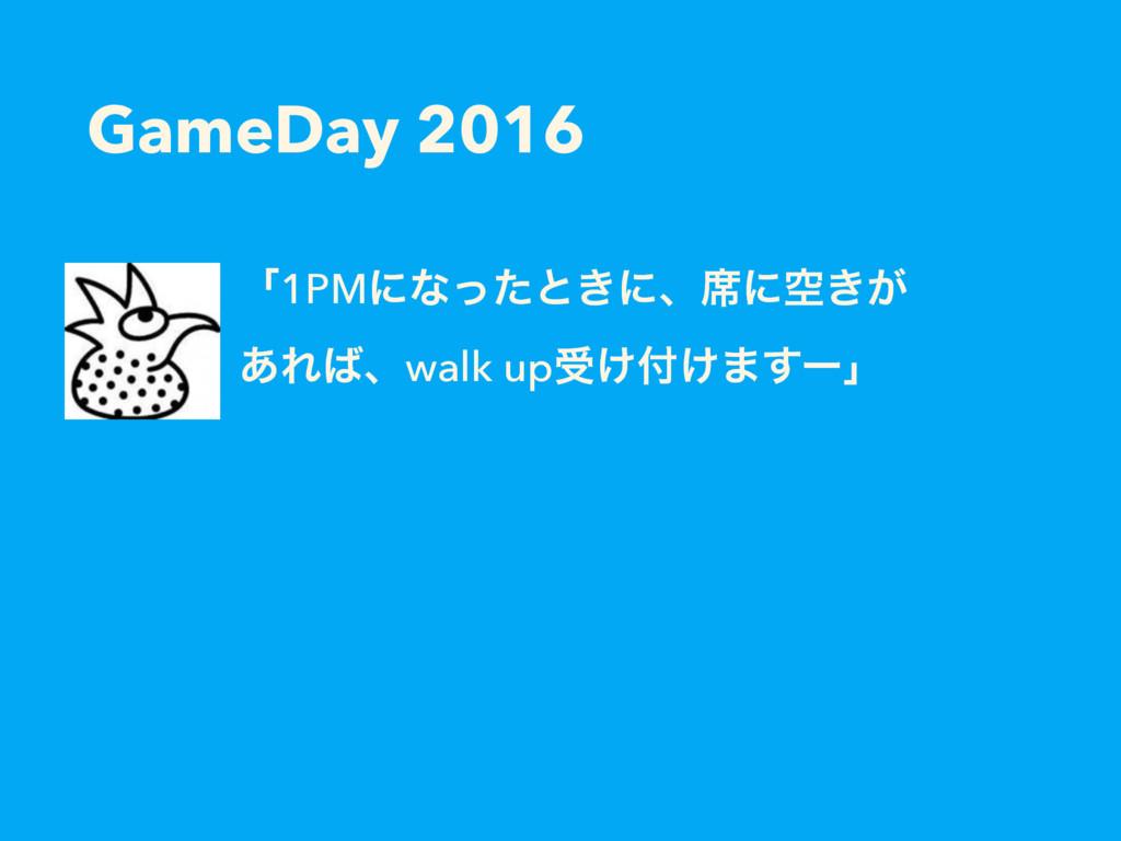GameDay 2016 ʮ1PMʹͳͬͨͱ͖ʹɺ੮ʹۭ͖͕ ͋Εɺwalk upड͚͚·...