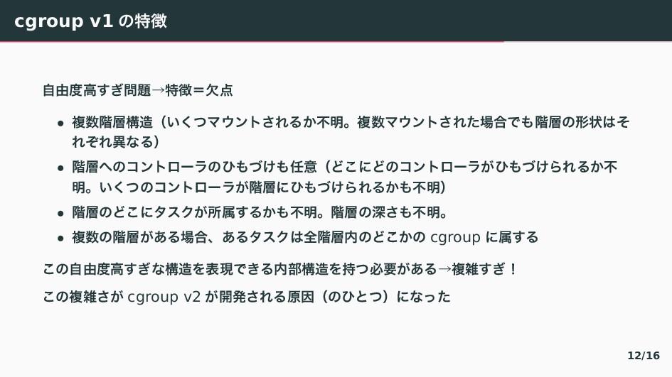 cgroup v1 〣ಛ ࣗ༝ߴ『、ˠಛʹܽ • ෳ֊ߏʢ⿶。〙ろげアぷ《ぁ...