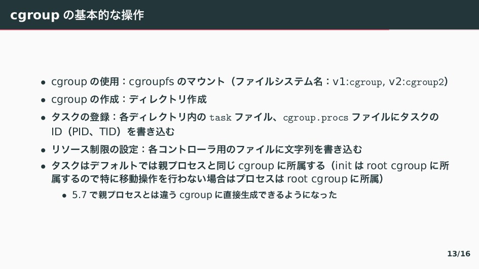 cgroup 〣جຊత〟ૢ࡞ • cgroup 〣༻ɿcgroupfs 〣ろげアぷʢやきぐ゚...