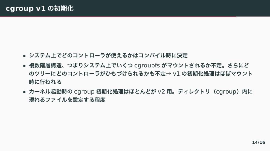 cgroup v1 〣ॳظԽ • てとふわ্〜〞〣ぢアぷ゜が⿺〤ぢアむぐ゚〠ܾఆ ...
