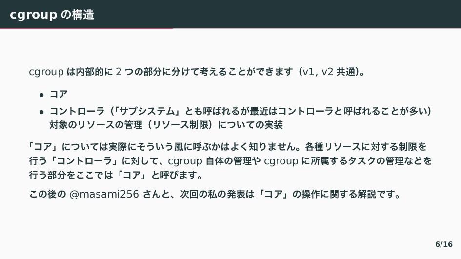cgroup 〣ߏ cgroup 〤෦త〠 2 〙〣෦〠々〛ߟ⿺〈〝〜 〳『ʢv1...
