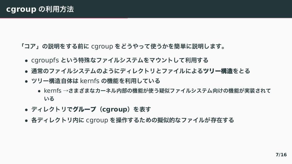 cgroup 〣ར༻ํ๏ ʮぢぎʯ〣આ໌ぇ『લ〠 cgroup ぇ〞⿸〹〘〛⿸ぇ؆୯〠આ...