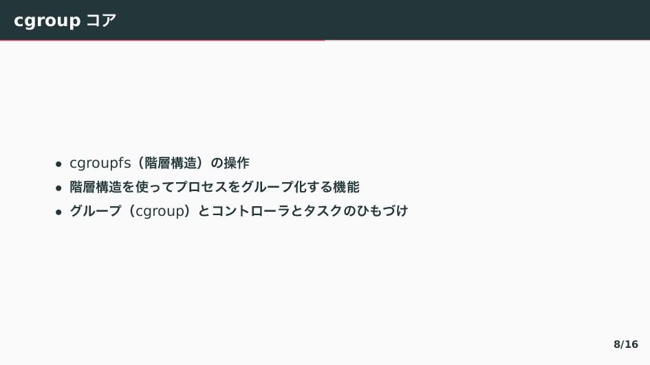 cgroup ぢぎ • cgroupfsʢ֊ߏʣ〣ૢ࡞ • ֊ߏぇ〘〛ゆ゜なとぇそ゚...