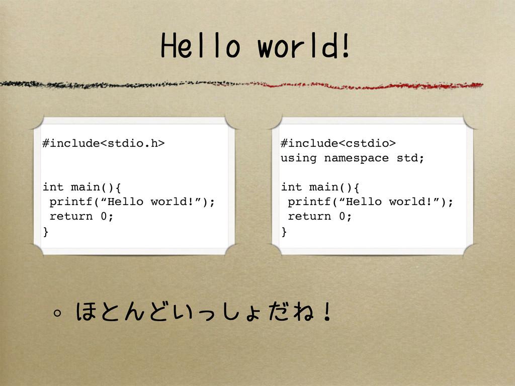 Hello world! ほとんどいっしょだね! #include<stdio.h> int ...