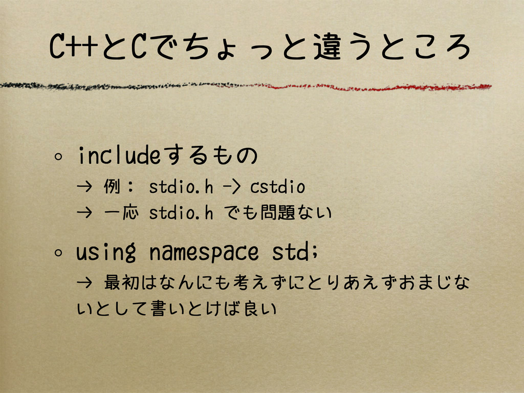 C++とCでちょっと違うところ includeするもの → 例: stdio.h -> cst...