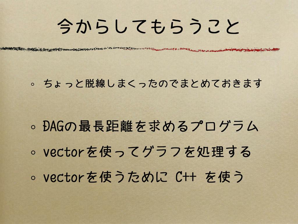 今からしてもらうこと ちょっと脱線しまくったのでまとめておきます DAGの最長距離を求めるプロ...
