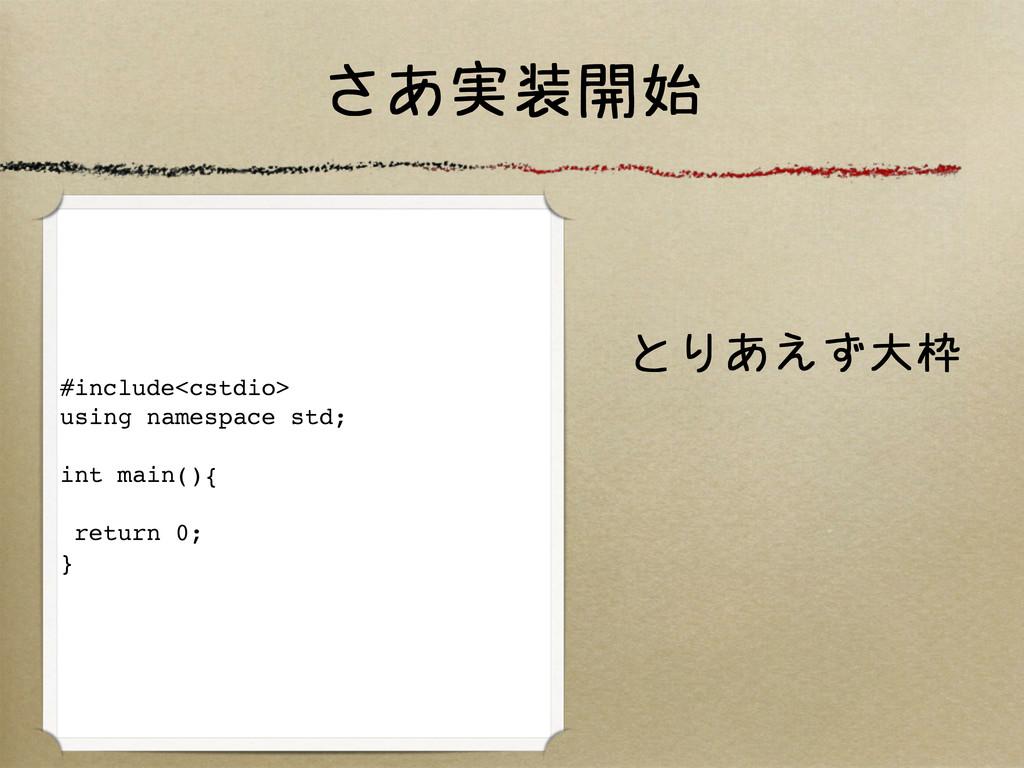 さあ実装開始 #include<cstdio> using namespace std; in...